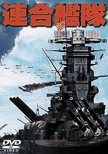 The Imperial Navy (Rengo kantai)1981 .jpg