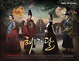 MBC 拥抱太阳的月亮.JPG