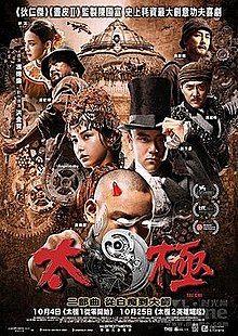 Taichi 0 poster.jpg