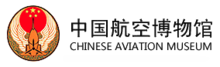 Chinese Aviation Museum Logo.png
