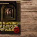 Нова книга разкрива: Какво крият лабиринтите на българското разузнаване
