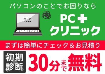 パソコンのことでお困りならDO-MU PCクリニック