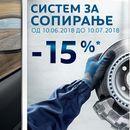 Peugeot советува: Проверете ги сопирачките пред годишниот одмор!