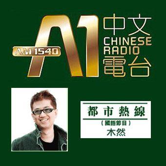 A1 Chinese Radio 都市熱線 AndyMu_08_22_2017