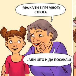 Низ илустрации: Постапки на бабите и дедовците кон ...