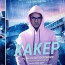 """""""Хакер"""" со Steffonator во """"Синеплекс"""" од 1 октомври"""