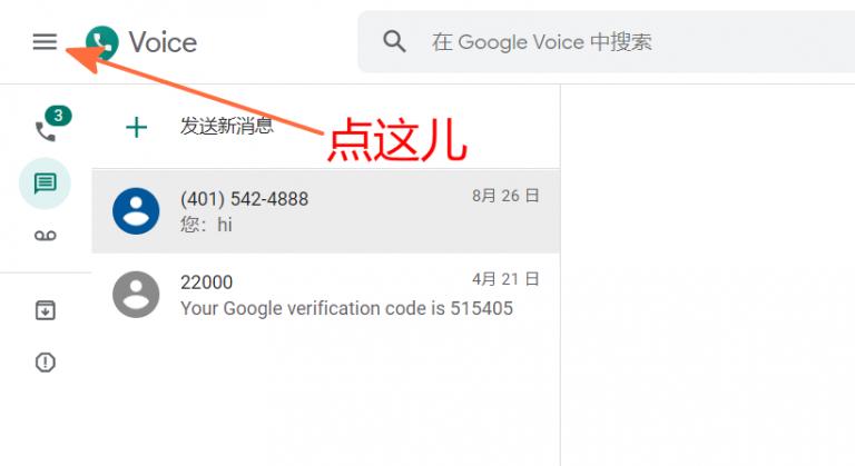 如何将自己的 Google Voice 转为永久号?