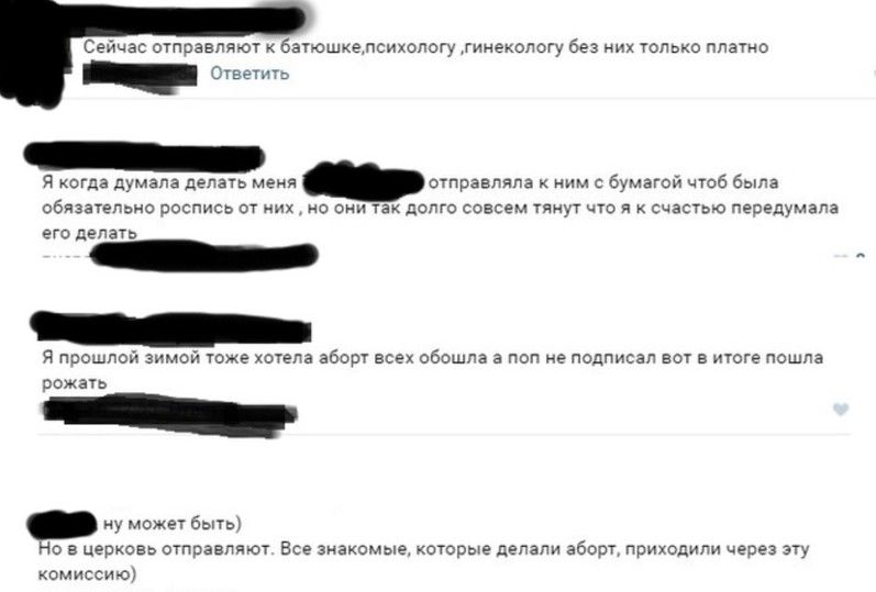 СМИ: Минздрав обязал белгородских женщин выпрашивать аборт у батюшки