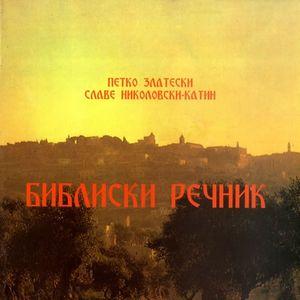 Првиот Библиски речник на македонски јазик (26)