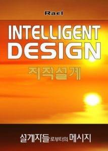 지적 설계 설계자들로부터의 메시지 저자 라엘