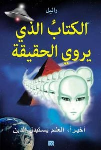 الكتاب الذي يقول الحقيقة
