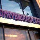 Otvorene ponude za Komercijalnu banku, sledi analiza