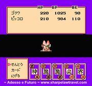 我的最愛經典紅白機遊戲。龍珠卡牌遊戲Dragon Ball Z II (ドラゴンボ...