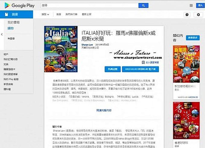 【義大利旅遊】Sharpe Law意大利旅遊書《Italia好好玩》電子書(Google Play Book Store)