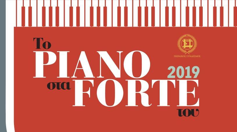 «Το piano στα forte του»