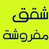 شقه مفروشه ثلاث غرف زهراء مدينه نصر