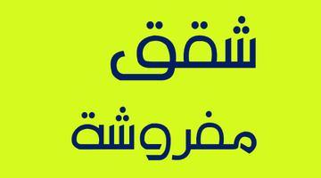 شقه مفروشه ببدر الدين