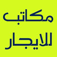 شقة اداري بمدينة اعضاء هيئة التدريس جامعة القاهرة