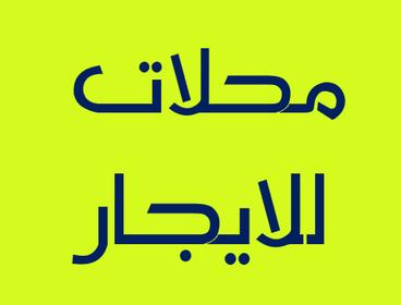 محل بجمال عبد الناصر للايجار