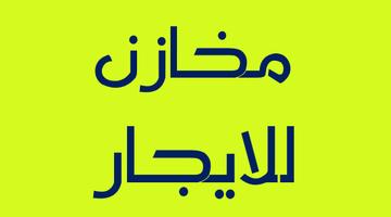 مخزن للايجار بمدينة نصر الحي الثامن 200م تشطيب سوبر لوكس