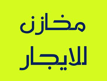 غرفه بمنزل دور ارضي بشارع هارون الرشيد