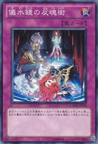 Duel Links Card: Aquamirror Cycle