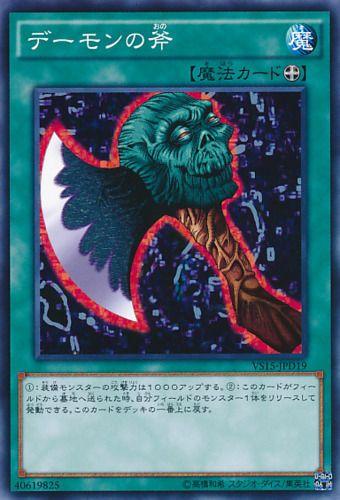 Duel Links Card: Axe%20of%20Despair