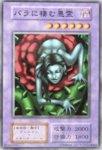 Duel Links Card: Rose%20Spectre%20of%20Dunn