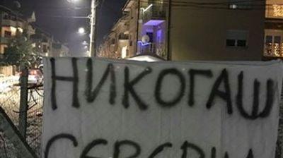 """""""НИКОГАШ СЕВЕРНА"""" пред домот на Заев"""