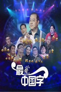 最爱中国字 第一季