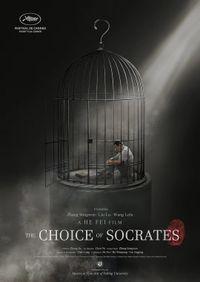 苏格拉底的抉择