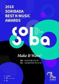 2018 Soribada最佳音乐大奖