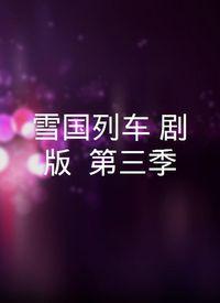 雪国列车(剧版) 第三季