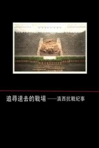 凤凰大视野:追寻远去的战场——滇西抗战纪事