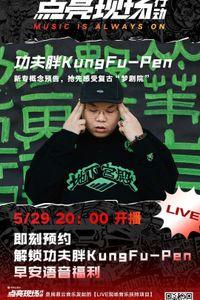 """功夫胖 Kungfu-Pen """"THE DREAMER"""" 2020 线上音乐会"""