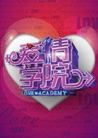 爱情学院 第一季