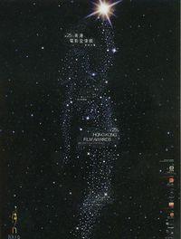 第25届香港电影金像奖颁奖典礼