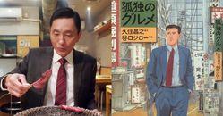 日劇《孤獨的美食家》第九季7月登場!松重豐睽違餐桌2年,疫情之下更感恩食物的美好