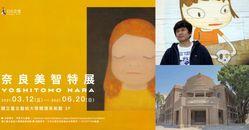 《奈良美智》台北3月開展!不用急著北上,7月高雄、11月台南站,詳細地點正式公開!