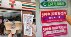 【食間到】四大超商哪家領「五倍券」最划算?全家百萬名車開回家,7-11百元購物金、咖啡買一送一!