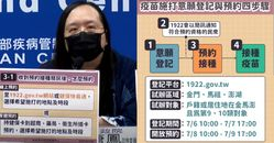 唐鳳「疫苗預約系統」懶人包4步驟一次看!三小時吸引46萬人,金馬澎試辦、第九&十類多留意