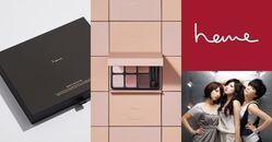 【妝同學上課6】MIT彩妝品牌heme紅得有道理!S.H.E捧紅了它?高顏值唇膏連日本女生都搶買