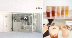 捷運南京復興站手搖推薦「& Tea」!純白極簡空間IG爆紅,「水果冰沙系列」儂編5顆星推薦!