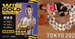 2020東京奧運郭婞淳突破3項紀錄完封「金滿貫」!舉重女神生涯第13金牌帶回家,台灣首面金牌到手