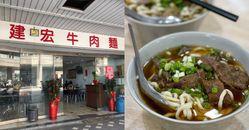 台北西門町「建宏牛肉麵」不敵疫情結束營業!米其林必比登認證人氣宵夜,老台北人的回憶再見