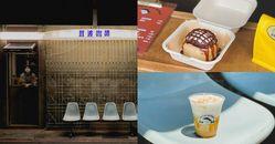 捷運中山站咖啡廳推薦「登波咖啡」,赤峰街鐵窗花詢問度高,超搶手肉桂捲、布丁單吃也不膩!