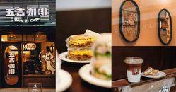 信義區咖啡廳推薦「五吉咖啡」!超可愛招財貓配上「雞腿蛋三明治」爆漿嫩蛋、瑪麗露、瑪德蓮、布丁應有盡有!