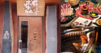 台中人氣燒肉「森森燒肉」首度跨出外縣市!三大必吃燒肉地址就選在「竹北燒肉一條街」!