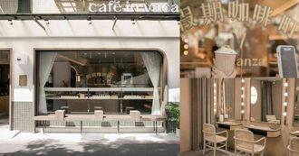 中山咖啡廳推薦「Café in VACANZA假期咖啡町」!招牌肉桂捲、蓮花餅拿鐵好喝又好拍!