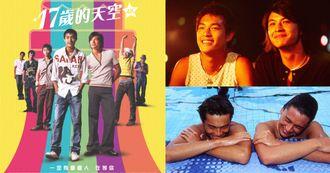 《17歲的天空》重返大銀幕!台灣首部同志喜劇電影17周年,見證楊祐寧22歲俊帥神顏